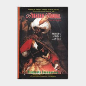 Abraham Hannibal, Pushkin's African Ancestor by Dieudonne Gnammankou (eBook version)